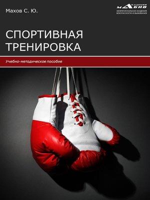 cover image of Спортивная тренировка