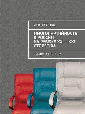 cover image of Многопартийность вРоссии на рубеже XX—XXI столетий. Взгляд социолога