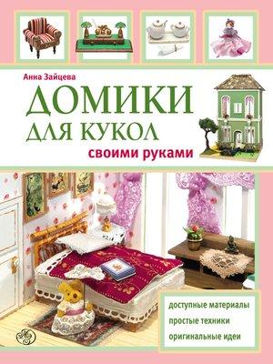 cover image of Домики для кукол своими руками