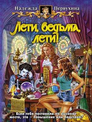 cover image of Лети, ведьма, лети!
