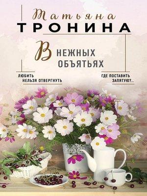 cover image of В нежных объятьях