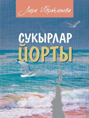 cover image of Сукырлар йорты (җыентык)