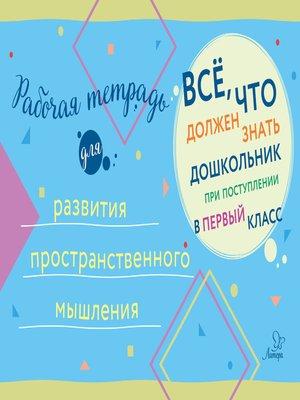 cover image of Рабочая тетрадь для развития пространственного мышления