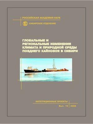 cover image of Глобальные и региональные изменения климата и природной среды позднего кайнозоя в Сибири