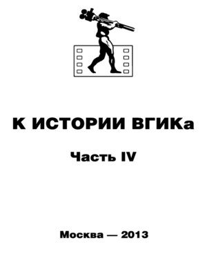 cover image of К истории ВГИКа. Книга IV. (1956-1965). Документы. Пресса. Воспоминания. Интервью