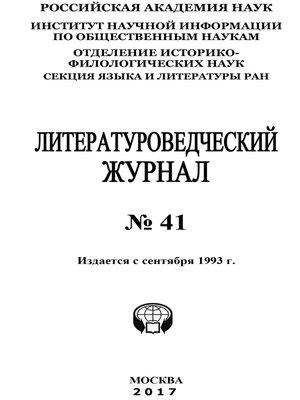 cover image of Литературоведческий журнал №41 / 2017