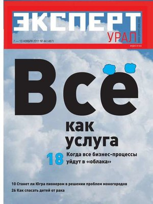 cover image of Эксперт Урал 44-2011