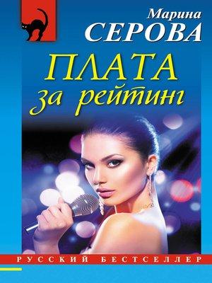 cover image of Плата за рейтинг