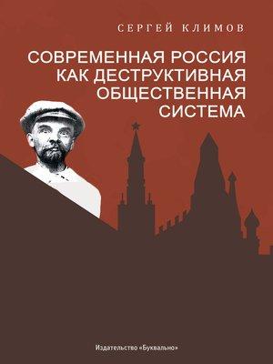 cover image of Современная Россия – как деструктивная общественная система