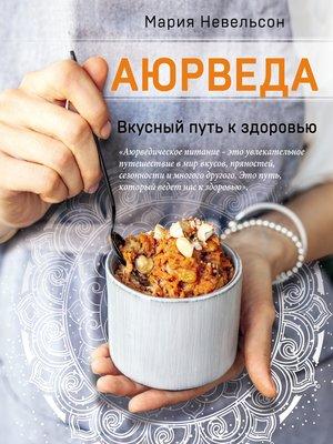 cover image of Аюрведа. Вкусный путь к здоровью