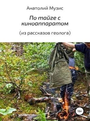 cover image of По тайге с киноаппаратом (из рассказов геолога)