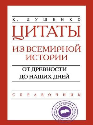 cover image of Цитаты из всемирной истории. От древности до наших дней. Справочник
