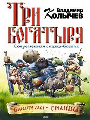 cover image of Три богатыря
