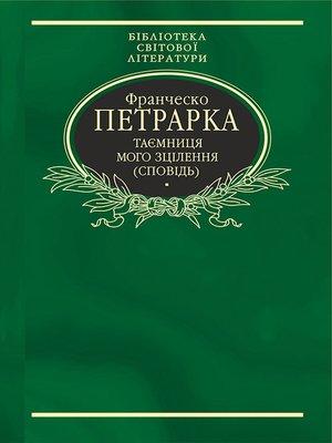 cover image of Таємниця мого зцілення, або Книга бесід про байдужість до мирського (Сповідь)