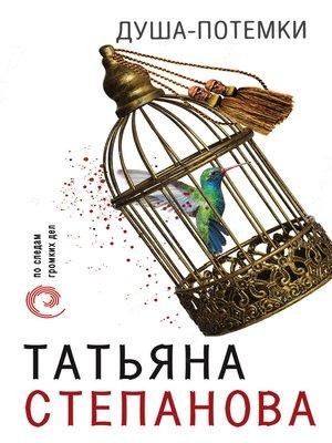 cover image of Душа-потемки