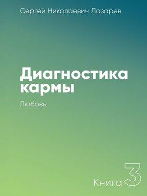cover image of Диагностика кармы. Книга 3. Любовь