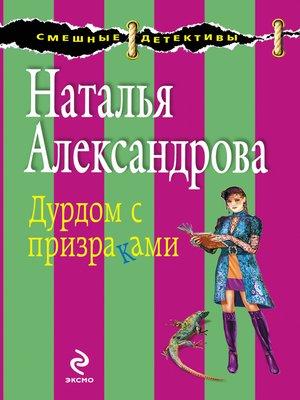 cover image of Дурдом с призраками