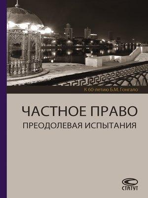 cover image of Частное право. Преодолевая испытания. К 60-летию Б. М. Гонгало
