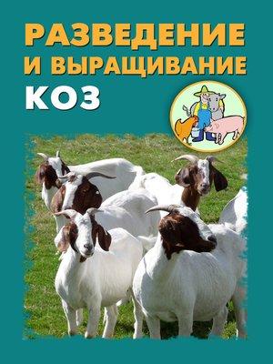 cover image of Разведение и выращивание коз