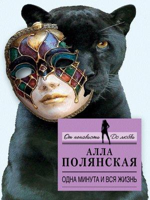 cover image of Одна минута и вся жизнь