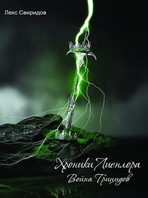 cover image of Хроники Лиенлора