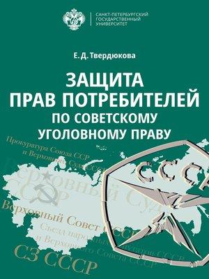 cover image of Защита прав потребителей по советскому уголовному праву