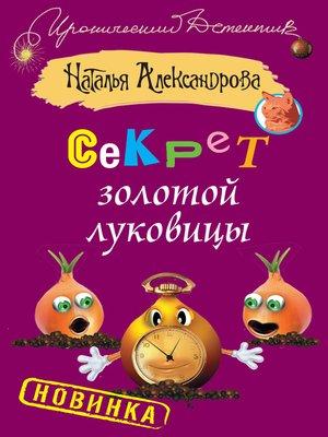 cover image of Секрет золотой луковицы