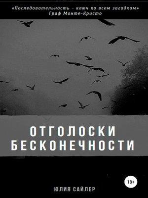 cover image of Отголоски бесконечности