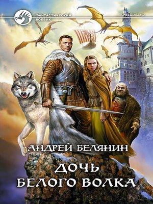 cover image of Дочь Белого Волка