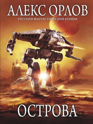 cover image of Острова