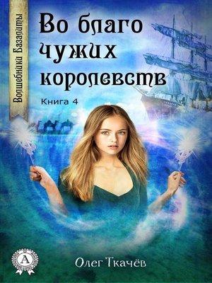 cover image of Во благо чужих королевств