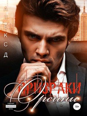 cover image of Призраки Орсини