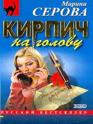 cover image of Кирпич на голову