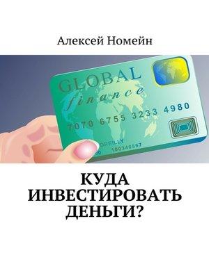 cover image of Куда инвестировать деньги?
