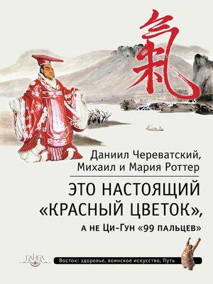 cover image of Это Настоящий «Красный цветок», а не Ци-Гун «99 пальцев»