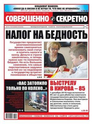cover image of Совершенно Секретно 13-2018