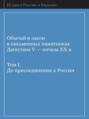cover image of Обычай и закон в письменных памятниках Дагестана V – начала XX в. Том I. До присоединения к России