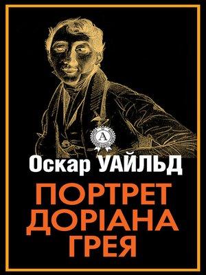 cover image of Портрет Доріана Грея