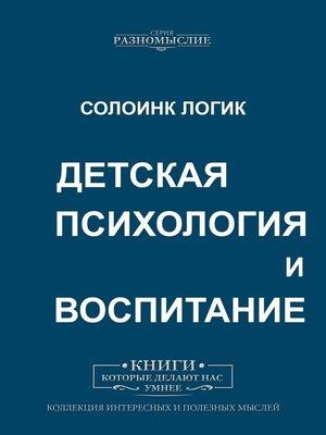 cover image of Детская психология ивоспитание
