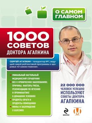 cover image of 1000 советов доктора Агапкина