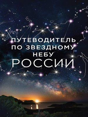 cover image of Путеводитель по звездному небу России
