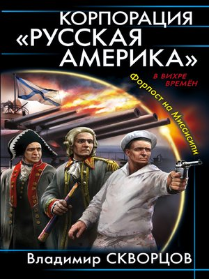 cover image of Корпорация «Русская Америка». Форпост на Миссисипи