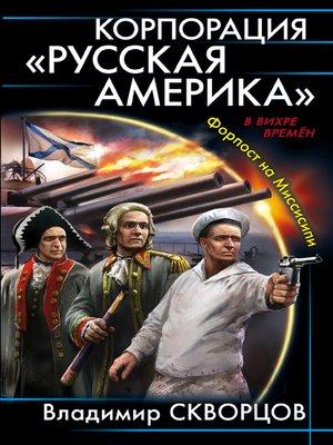 cover image of Корпорация «Русская Америка». Форпост на Миссисипи