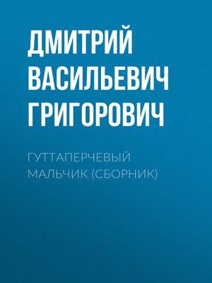cover image of Гуттаперчевый мальчик (сборник)