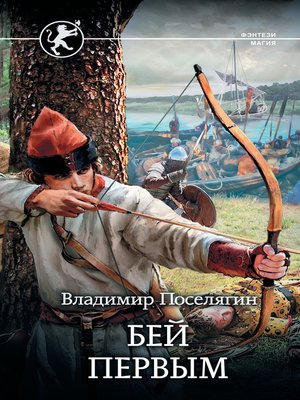 cover image of Русич. Бей первым