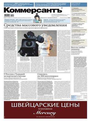 cover image of Коммерсантъ (понедельник-пятница) 184-2015