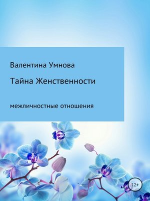 cover image of Тайна женственности