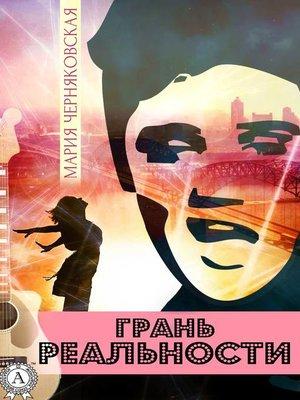 cover image of Грань реальности