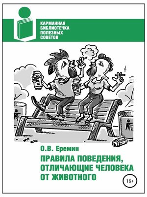 cover image of Правила поведения, отличающие человека от животного