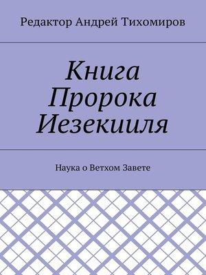 cover image of Книга Пророка Иезекииля. Наука оВетхом Завете